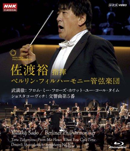 何度見ても素晴らしい/佐渡裕 指揮 ベルリン・フィルハーモニー管弦楽団