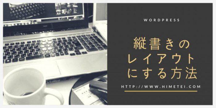WordPressで縦書きのレイアウトにする方法