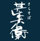 出石蕎麦 甚兵衛/ミシュランガイド兵庫2016」に掲載
