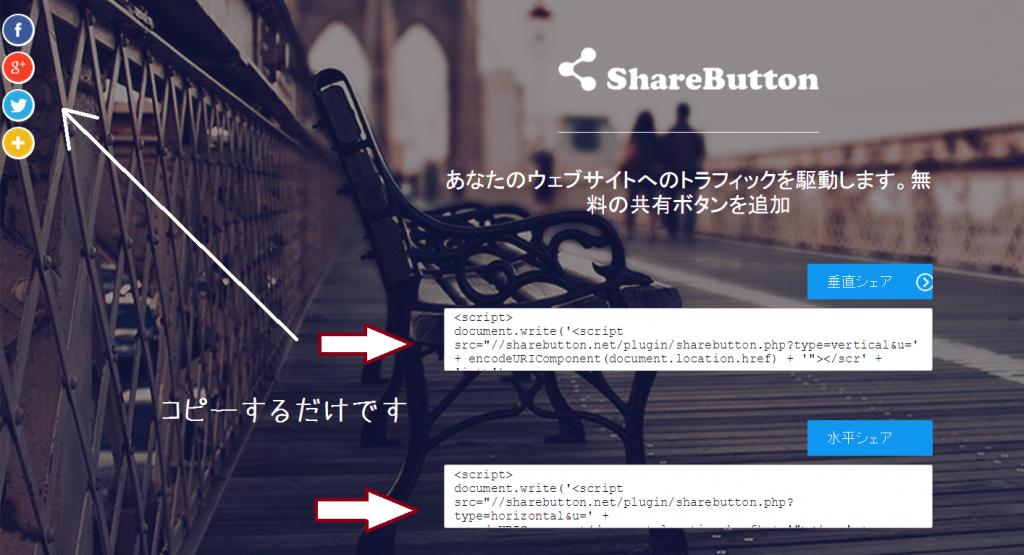 sharebutton