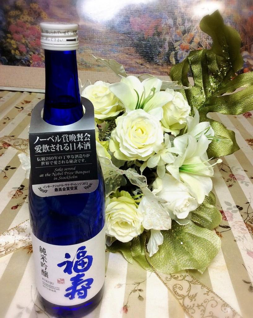 福寿 ノーベル賞晩餐会