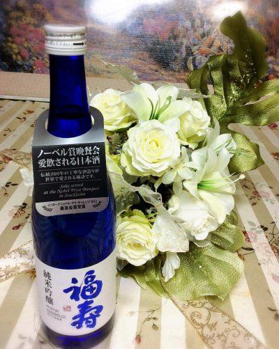 ノーベル賞晩餐会で愛飲される日本酒「福寿」