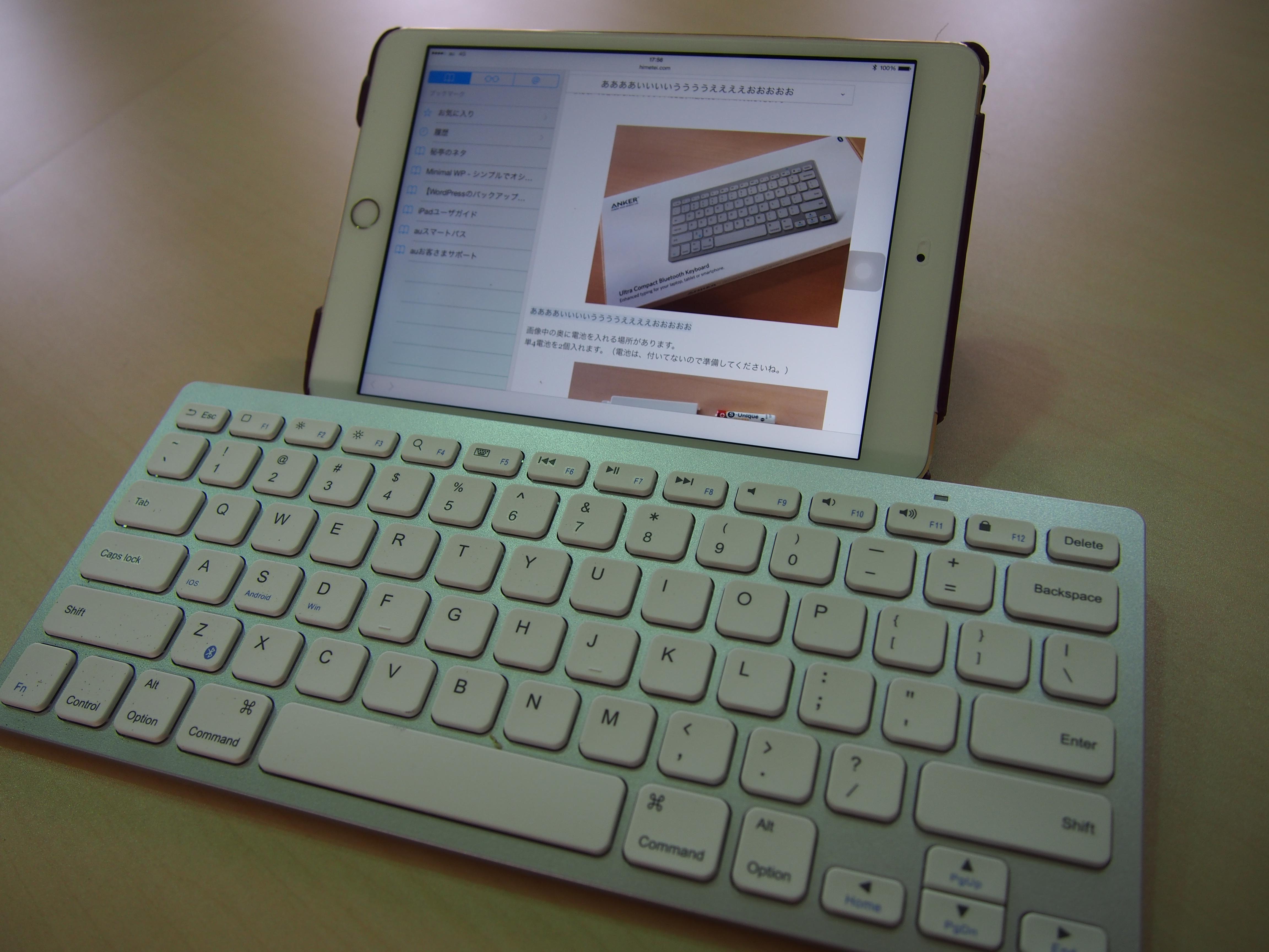 iPad mini3にBluetooth (ブルートゥース) キーボードを接続する方法