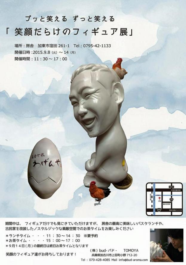 ずっと笑えるフィギュアの個展/アロマサロン&スクールbud-バド-