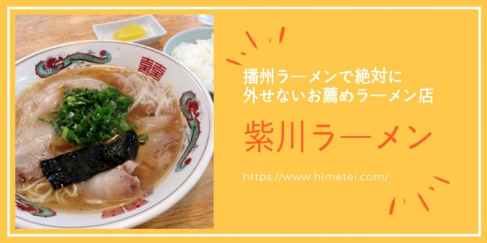 紫川ラーメン/播州ラーメンで絶対に外せないお薦めラーメン店