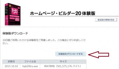 ホームページビルダー20