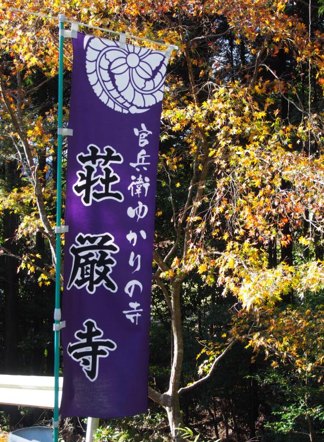 黒田官兵衛まつり/in荘厳寺