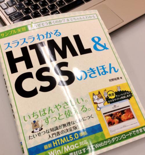 HTML&CSSを独学する方におすすめ/スラスラわかるHTML&CSSのきほん