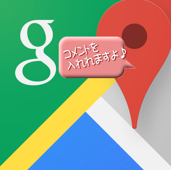 Googleマップの地図にコメントを表示させる方法