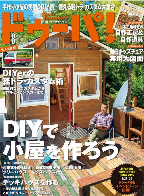 日本で唯一のDIY・日曜大工マガジン「ドゥーパ!」  Kindle版が0円です
