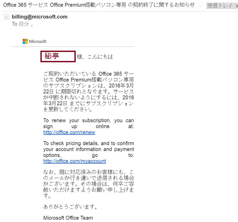 Office 365 サービス Office Premium搭載パソコン専用 のサブスクリプション