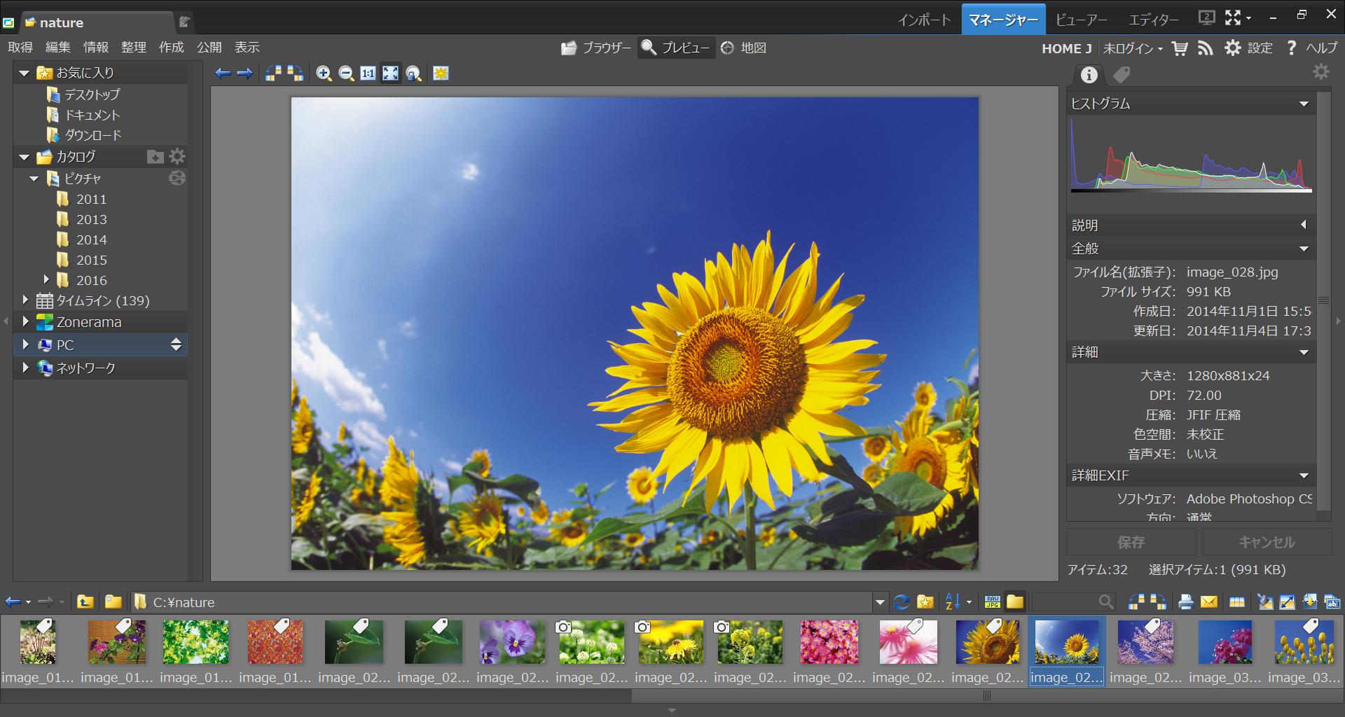 露出補正が簡単にできるソフトZoner Photo Studio