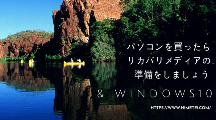 パソコンを買ったら、リカバリメディアの準備をしましょう/Windows10