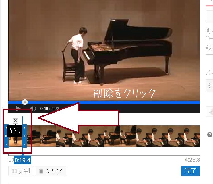 YouTube編集