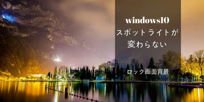 スポットライトが変わらない時の対処/windows10