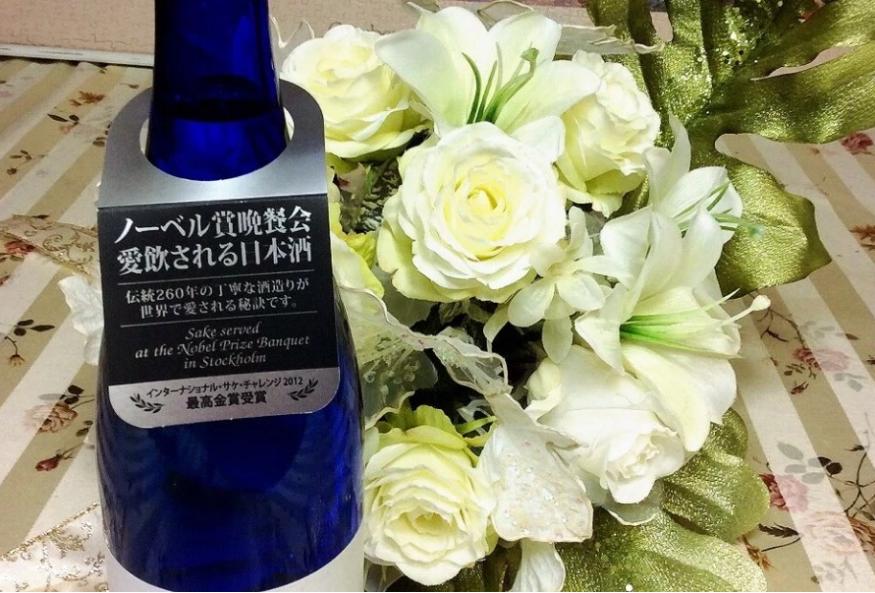 ノーベル賞授賞式晩餐会で使用されるお酒/福寿