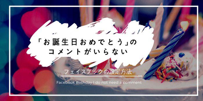 フェイスブックで「お誕生日おめでとう」のコメントがいらない人の設定方法