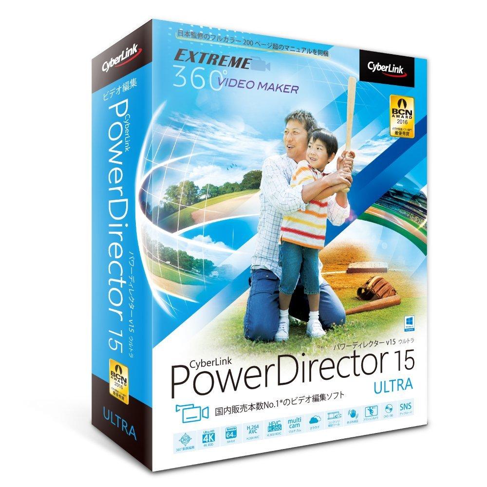 PowerDirector  体験版/正規版を購入する前に試してみましょう