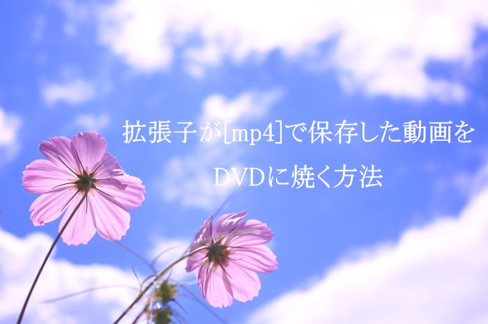 拡張子がmp4で保存した動画をDVDに焼く方法/PowerDirector15