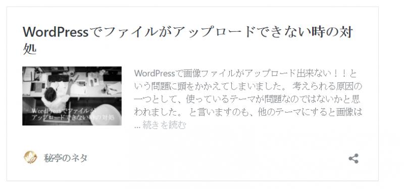 WordPressでファイルがアップロードできない時の対処