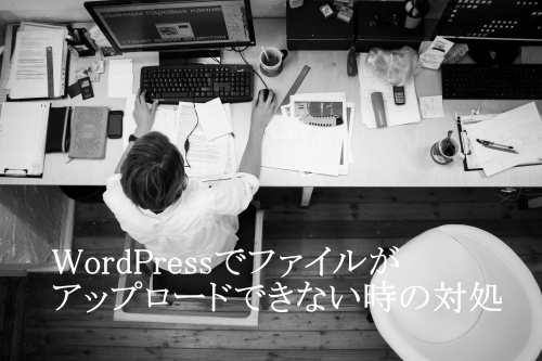 画像アップロードできない時の対処法 その2/WordPress