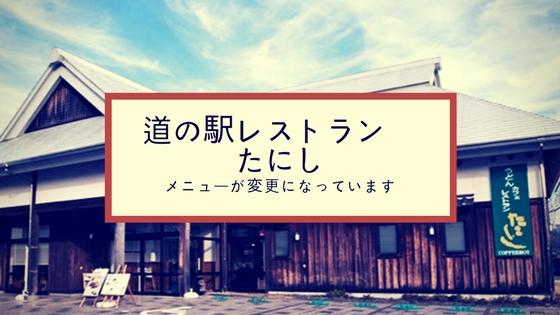 道の駅レストラン/たにしの新メニュー