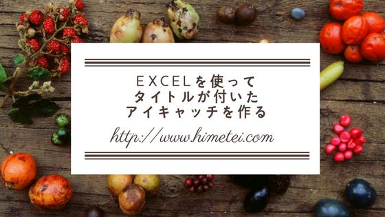 Excelの図形の透明化の方法/見せるアイキャッチ画像を作ろう