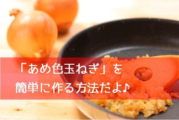 絶品カレーの秘密「あめ色玉ねぎ」を簡単に作る方法