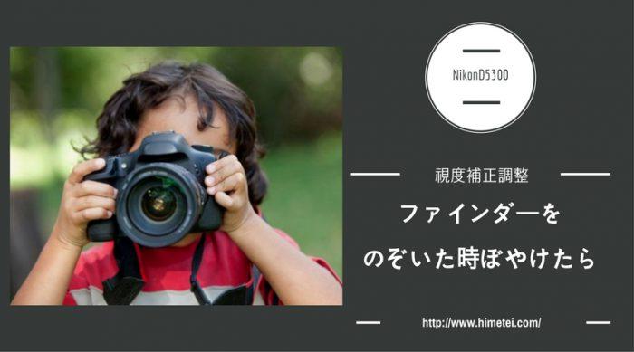 ファインダーをのぞいた時ぼやけたら視度補正調整/NikonD5300
