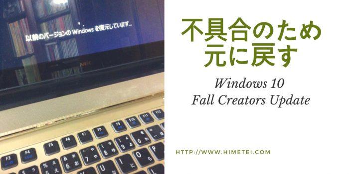 不具合のため元に戻すWindows 10 Fall Creators Update