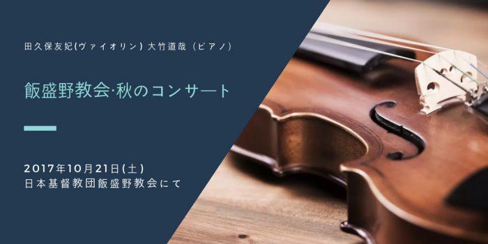 飯盛野教会・秋のコンサート/バイオリンとピアノ アンサンブル