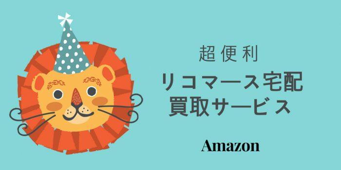 便利でお得!Amazonリコマース宅配買取サービス