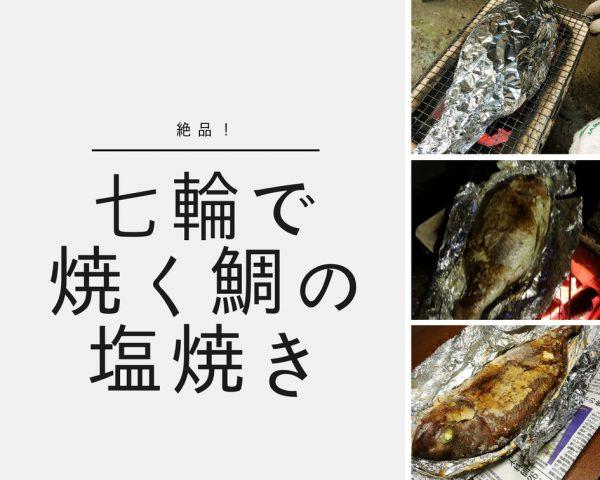 絶品!七輪で焼く鯛の塩焼き/年末こそ鯛