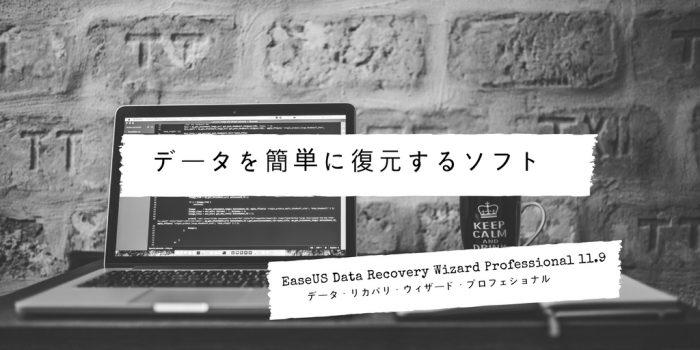 定評あるデータ復元ソフトEaseUS