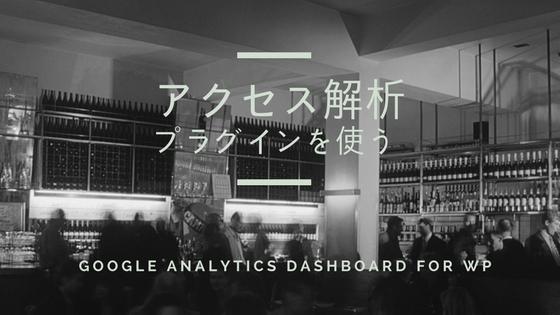 【SEO対策】Google Analytics Dashboard for WPを使ってアクセス解析