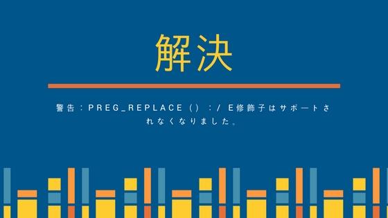 解決/警告:preg_replace():/ e修飾子はサポートされなくなりました