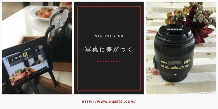 写真に差がつく/単焦点レンズとシーンモードを使おう!NikonD5300