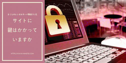さくらレンタルサーバ無料SSLの設定/サイトに鍵はかかっていますか?