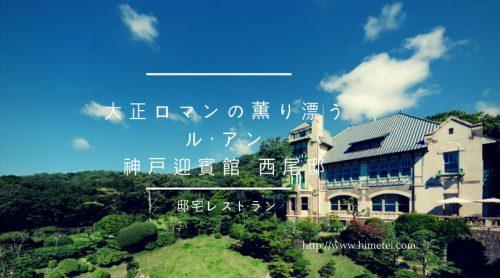 心を豊かにする邸宅レストラン/ル・アン神戸迎賓館 西尾邸に行ってきました。
