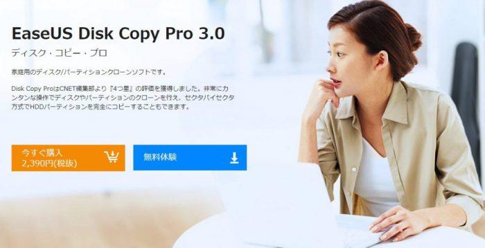 クローンソフト EaseUS Disk Copy 3.0 無料お試しキャンペーン