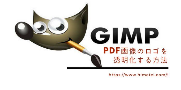 GIMP2.8でPDF画像のロゴを透明化する方法