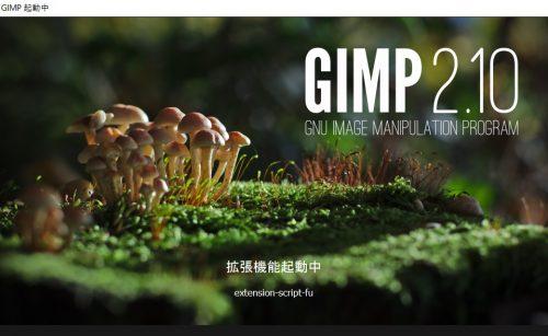 GIMP2.10の操作画面の名称と役割