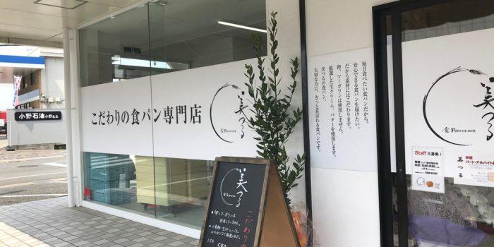 純生食専門店/パン美つる 小野市