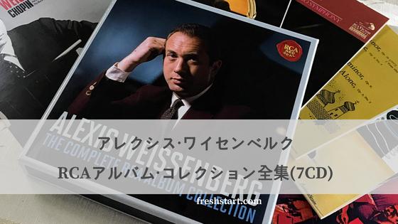 貴重!アレクシス・ワイセンベルク /RCAアルバム・コレクション全集(7CD)