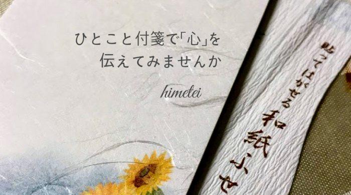 貼ってはがせる和紙付箋でおしゃれなメッセージ
