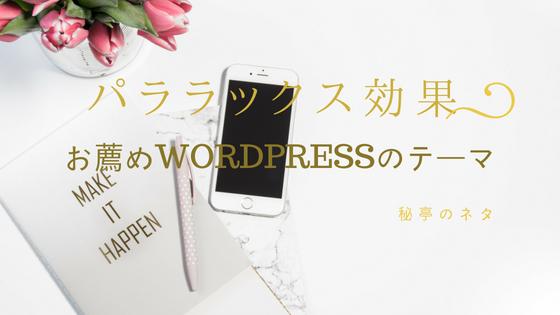 パララックス効果のあるお薦めWordPressのテーマ
