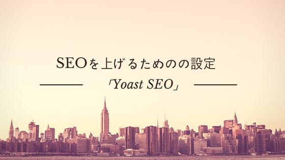 SEOを上げるための「Yoast SEO」の設定の注意点