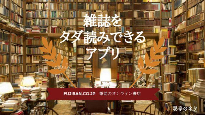 雑誌をタダ読みできるアプリ/fujisan.co.jp