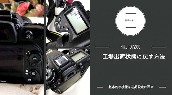 NikonD7200工場出荷状態に戻す方法