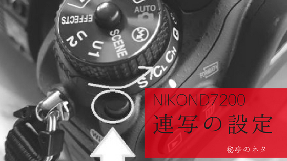 NikonD7200で連写の設定/動く被写体を撮る